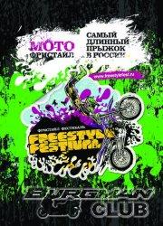 Фестиваль Фристайла в Крылатском перенесен на август