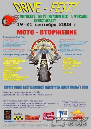 """19-21 сентября 2008г. DRIVE FEST """"МОТО - ВТОРЖЕНИЕ 2008"""" Закрытие сезона 2008г."""