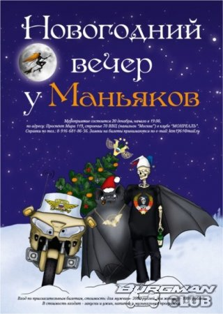 Новый год от московских клубов