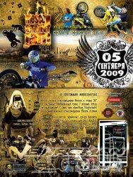 В день города в cтолице состоится открытый стритбайк-фристайл контест Moscow Stunt Jam 2009