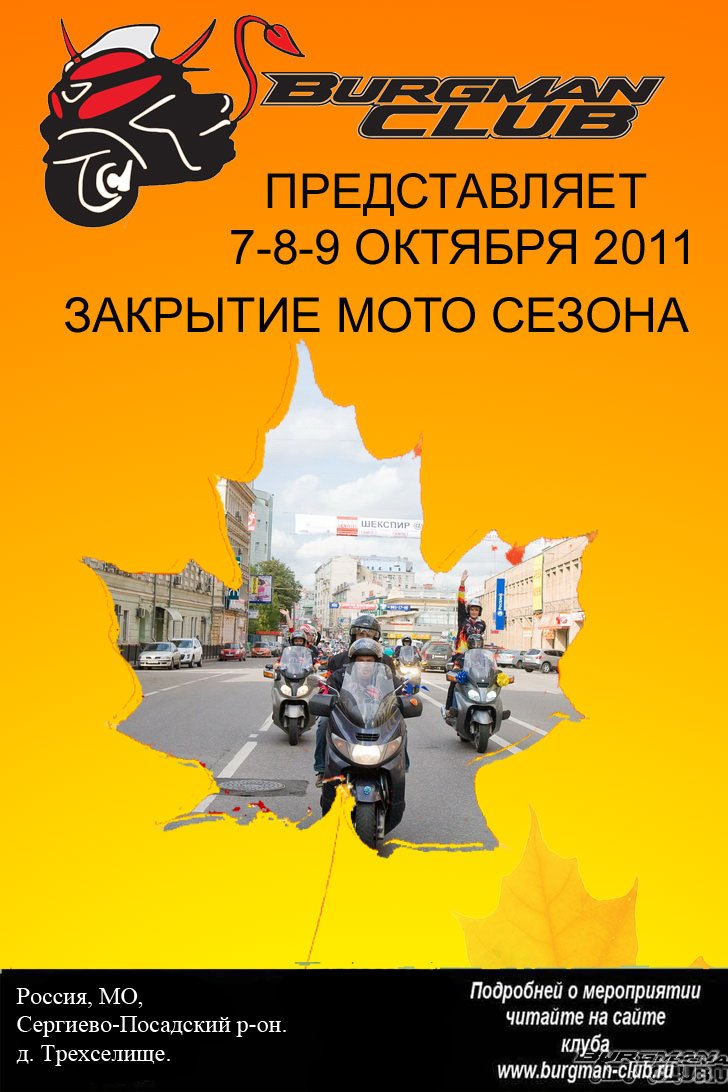 Закрытие мото сезона 2011.