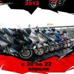 Открытие мото сезона 2012
