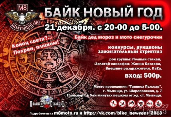 Байк Новый Год-2013