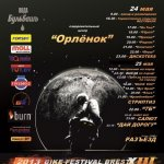BREST International Bikefest 2013