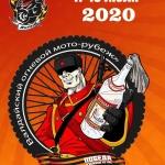 Burgman party 2020